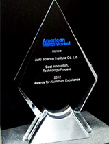 The 2012 AMM Awards for Aluminum Excellence 受賞